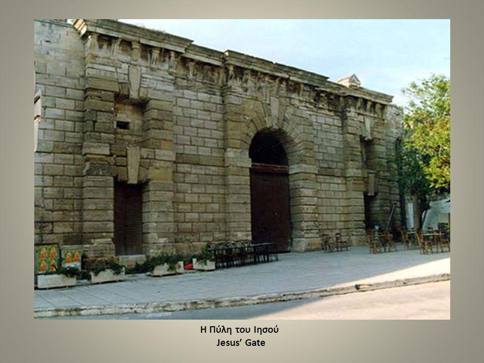 Η Πύλη του Ιησού Jesus' Gate