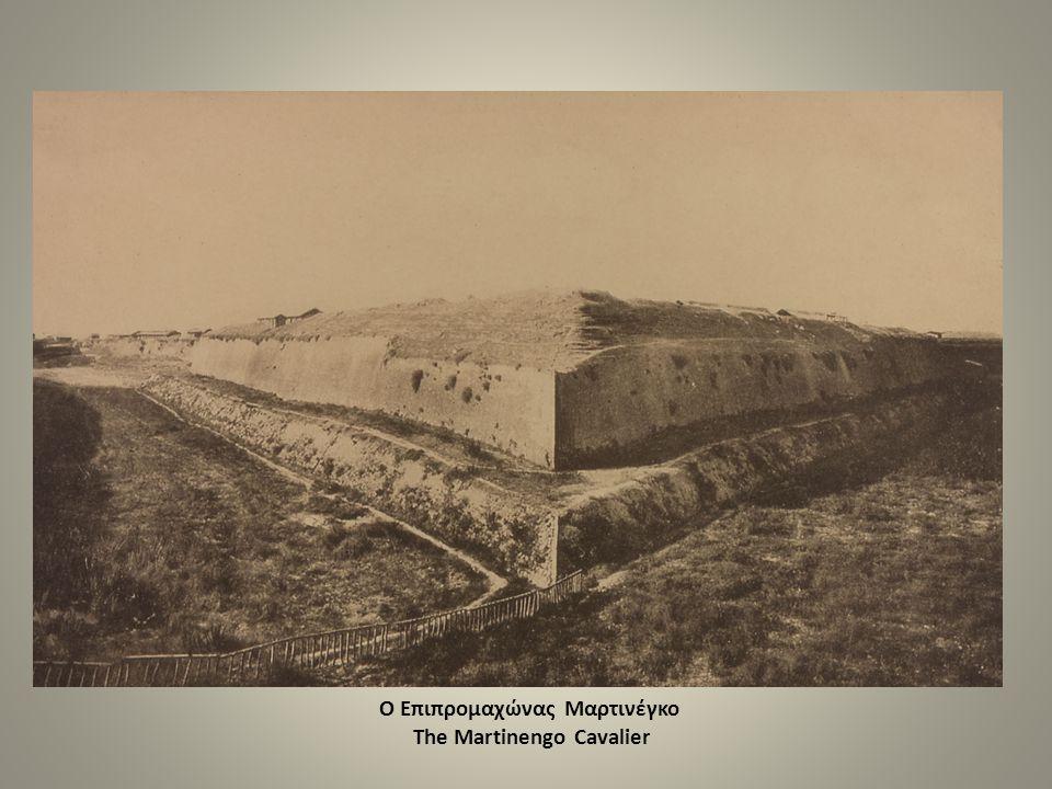 Ο Προμαχώνας της Βηθλεέμ The Bethlehem Bastion