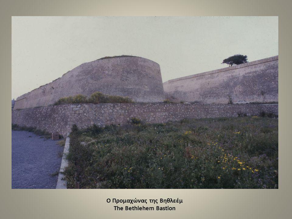 Η Πύλη της Βηθλεέμ στην ύστερη Οθωμανική περίοδο The Bethlehem Gate at the late Ottoman period