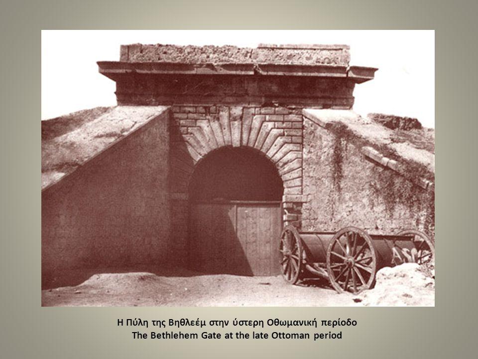 Ο Προμαχώνας του Παντοκράτορα The Pantocrator Bastion