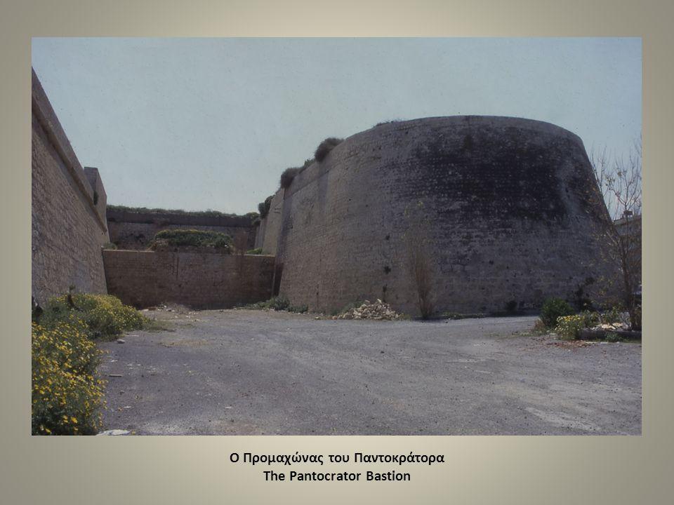 Η Πύλη του Παντοκράτορα The Pantocrator Gate