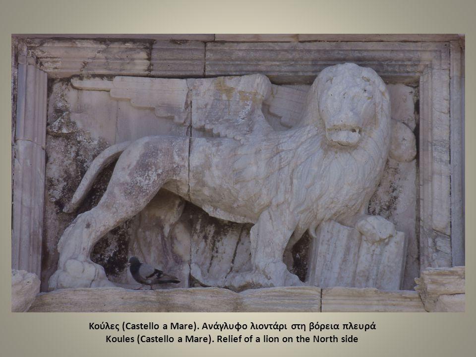 Κούλες (Castello a Mare). Ανάγλυφο λιοντάρι στη βόρεια πλευρά Koules (Castello a Mare). Relief of a lion on the North side