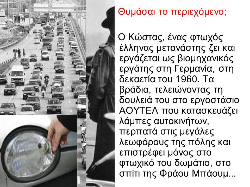 Θυμάσαι το περιεχόμενο; Ο Κώστας, ένας φτωχός έλληνας μετανάστης ζει και εργάζεται ως βιομηχανικός εργάτης στη Γερμανία, στη δεκαετία του 1960. Τα βρά