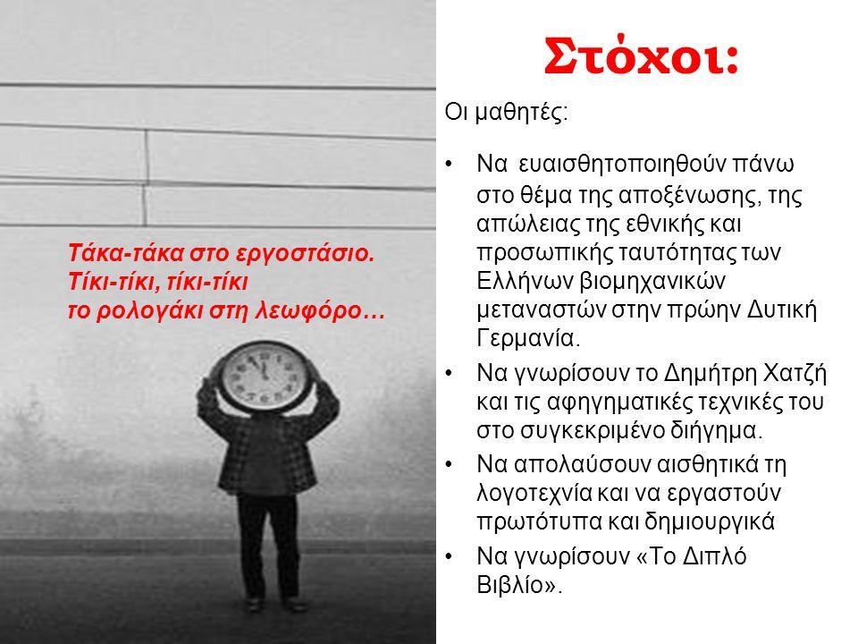 Στόχοι: Οι μαθητές: •Να ευαισθητοποιηθούν πάνω στο θέμα της αποξένωσης, της απώλειας της εθνικής και προσωπικής ταυτότητας των Ελλήνων βιομηχανικών με