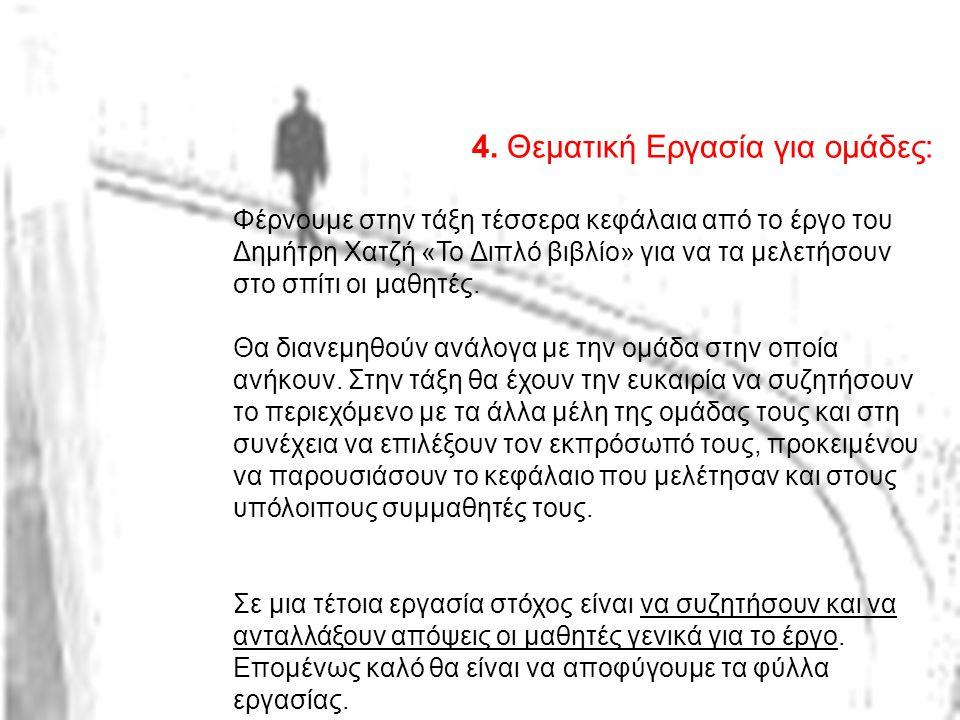 4. Θεματική Εργασία για ομάδες: Φέρνουμε στην τάξη τέσσερα κεφάλαια από το έργο του Δημήτρη Χατζή «Το Διπλό βιβλίο» για να τα μελετήσουν στο σπίτι οι