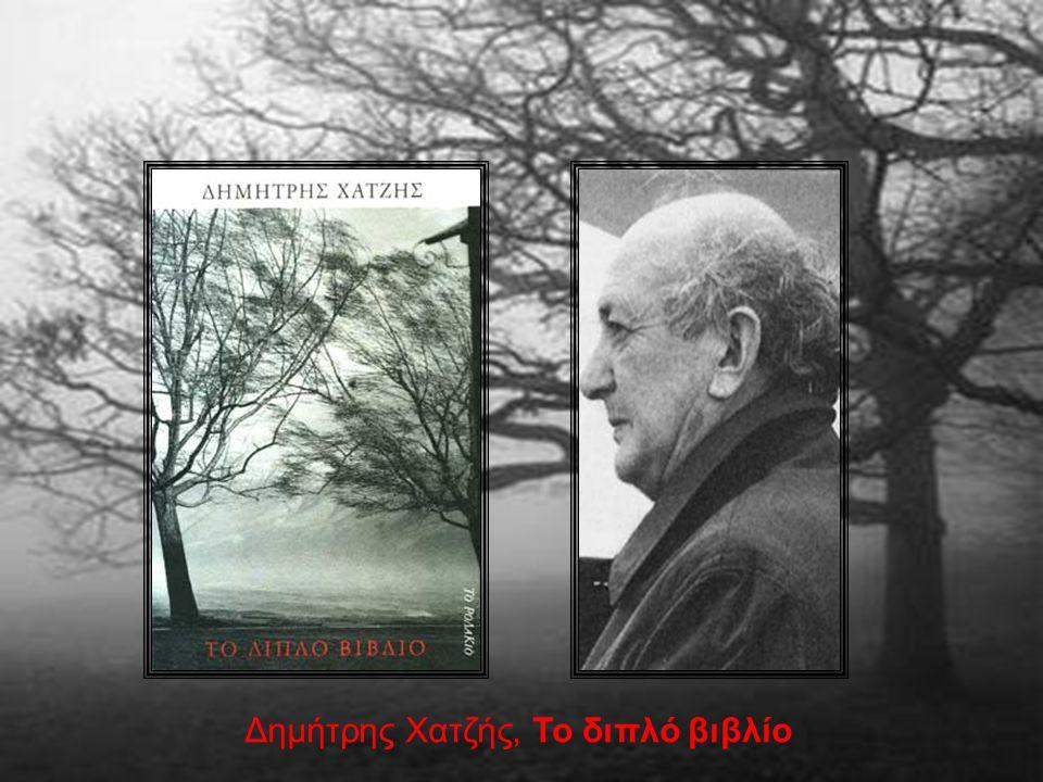 Δημήτρης Χατζής, Το διπλό βιβλίο