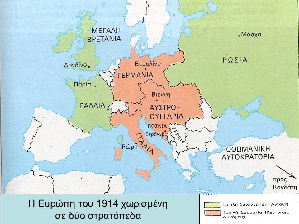 Η Ευρώπη του 1914 χωρισμένη σε δύο στρατόπεδα