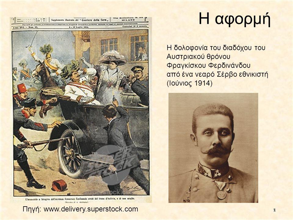 Η αφορμή Η δολοφονία του διαδόχου του Αυστριακού θρόνου Φραγκίσκου Φερδινάνδου από ένα νεαρό Σέρβο εθνικιστή (Ιούνιος 1914) Πηγή: www.delivery.superst