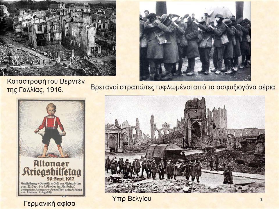 Καταστροφή του Βερντέν της Γαλλίας, 1916. Υπρ Βελγίου Βρετανοί στρατιώτες τυφλωμένοι από τα ασφυξιογόνα αέρια Γερμανική αφίσα