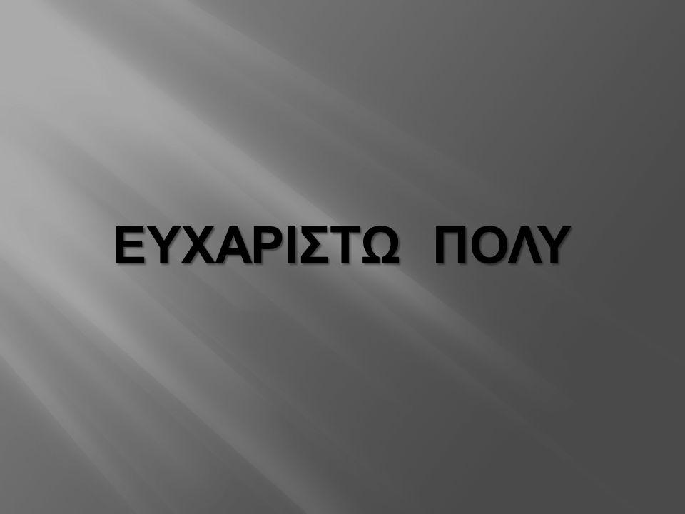 ΕΥΧΑΡΙΣΤΩ ΠΟΛΥ ΕΥΧΑΡΙΣΤΩ ΠΟΛΥ