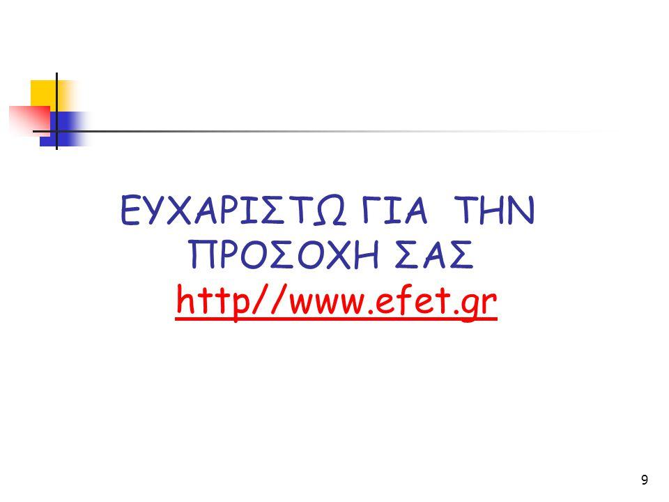 9 ΕΥΧΑΡΙΣΤΩ ΓΙΑ ΤΗΝ ΠΡΟΣΟΧΗ ΣΑΣ http//www.efet.gr