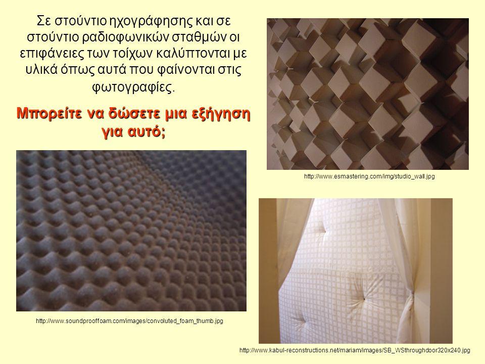 Ηχώ (Αντίλαλος) Για να έχουμε ηχώ θα πρέπει η ηχητική πηγή και η επιφάνεια στην οποία ανακλάται ο ήχος, να απέχουν τουλάχιστο 17 μέτρα! http://www.gra