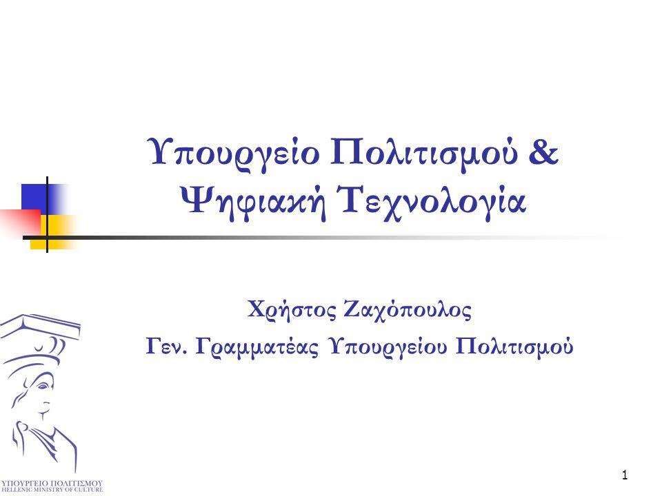 1 Υπουργείο Πολιτισμού & Ψηφιακή Τεχνολογία Χρήστος Ζαχόπουλος Γεν. Γραμματέας Υπουργείου Πολιτισμού