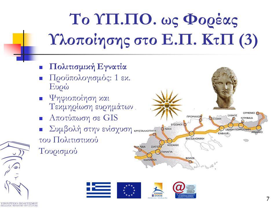 18 Εθνική Στρατηγική για τον Πολιτισμό: Στόχοι  Προστασία Ελληνικού Πολιτιστικού Προϊόντος  Ευρύτερη δυνατή προβολή σε παγκόσμιο επίπεδο  Αξιοποίηση για την επίτευξη εθνικών στόχων  Ενθάρρυνση νέας γενιάς να ασχοληθεί ενεργά με τον Πολιτισμό