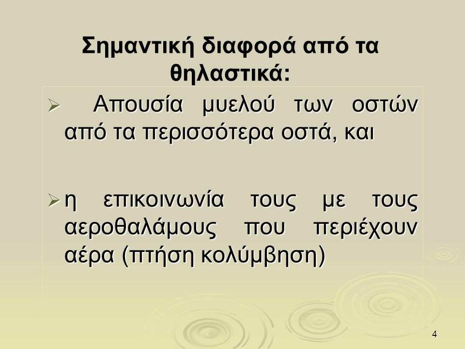 15 Θύλακος του Fabricius  Στα νεαρά άτομα ο θύλακος είναι μεγαλύτερος από την αμάρα, την οποία και συμπιέζει  Οι διαστάσεις του μειώνονται σταδιακά μετά τη γεννητική ωρίμανση (5ος μήνας στην όρνιθα, 2ος χρόνος στη χήνα)