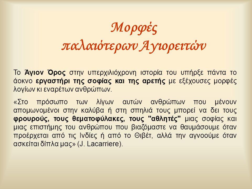Μορφές παλαιότερων Αγιορειτών Το Άγιον Όρος στην υπερχιλιόχρονη ιστορία του υπήρξε πάντα το άοκνο εργαστήρι της σοφίας και της αρετής με εξέχουσες μορ