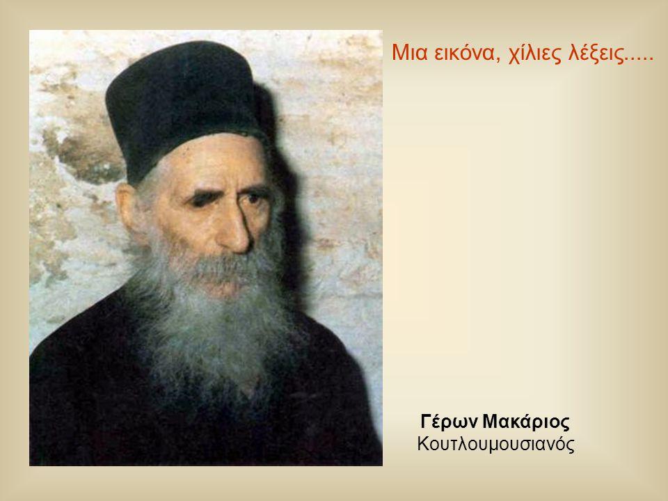 Γέρων Μακάριος Κουτλουμουσιανός Μια εικόνα, χίλιες λέξεις.....