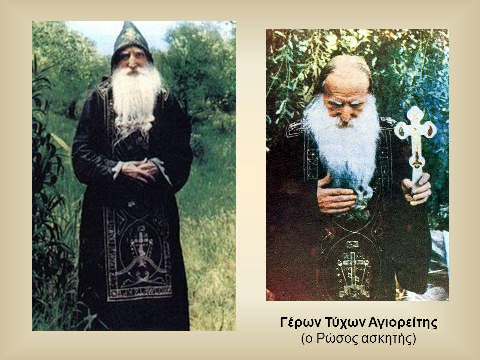 Γέρων Τύχων Αγιορείτης (ο Ρώσος ασκητής)