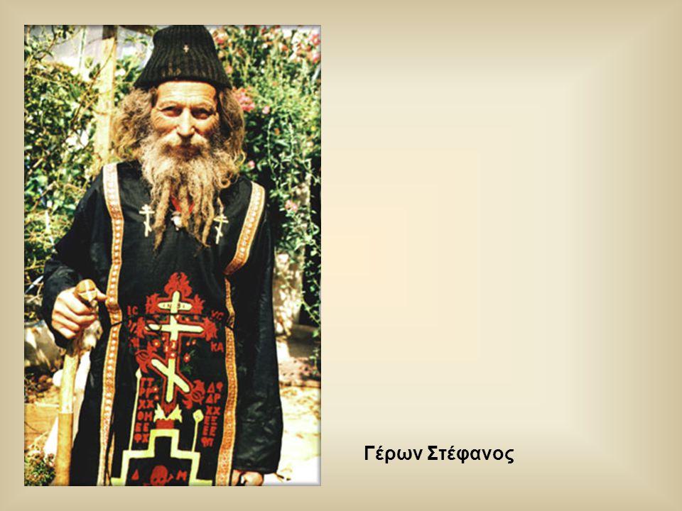Γέρων Στέφανος