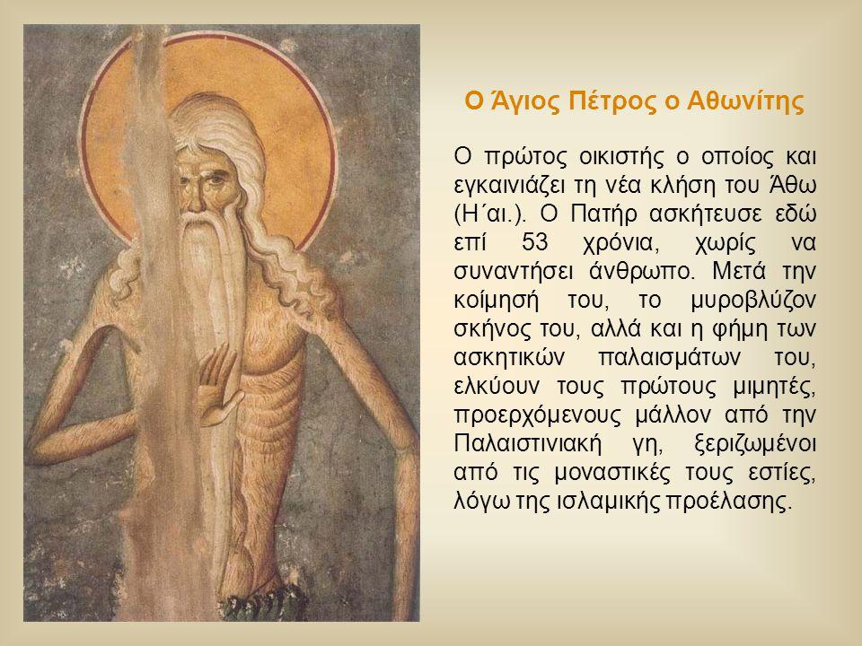 Ο Άγιος Πέτρος ο Αθωνίτης Ο πρώτος οικιστής ο οποίος και εγκαινιάζει τη νέα κλήση του Άθω (Η΄αι.). Ο Πατήρ ασκήτευσε εδώ επί 53 χρόνια, χωρίς να συναν