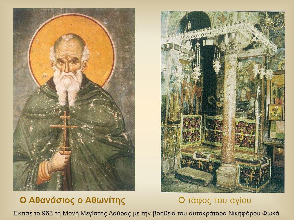 Αρσανιώτισσα Ιερά Μονή Εσφιγμένου