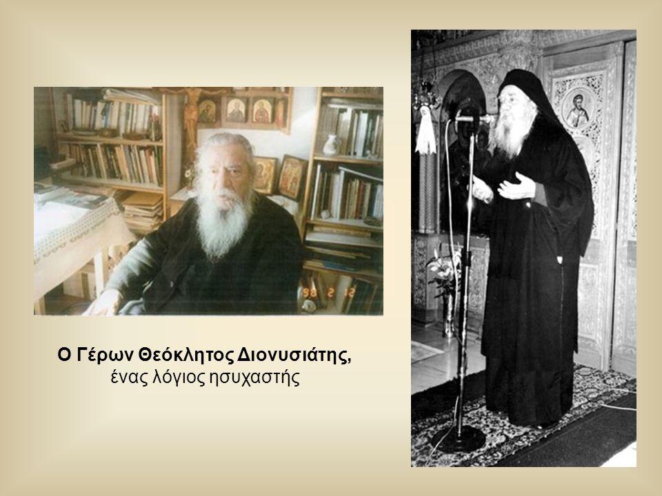 Ο Γέρων Θεόκλητος Διονυσιάτης, ένας λόγιος ησυχαστής