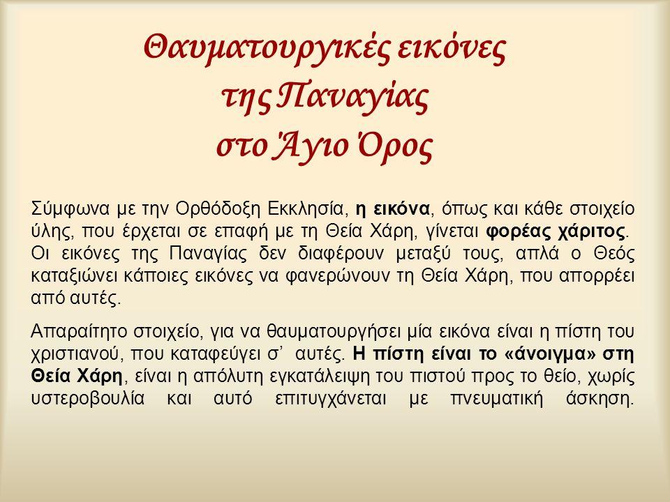 Θαυματουργικές εικόνες της Παναγίας στο Άγιο Όρος Σύμφωνα με την Ορθόδοξη Εκκλησία, η εικόνα, όπως και κάθε στοιχείο ύλης, που έρχεται σε επαφή με τη