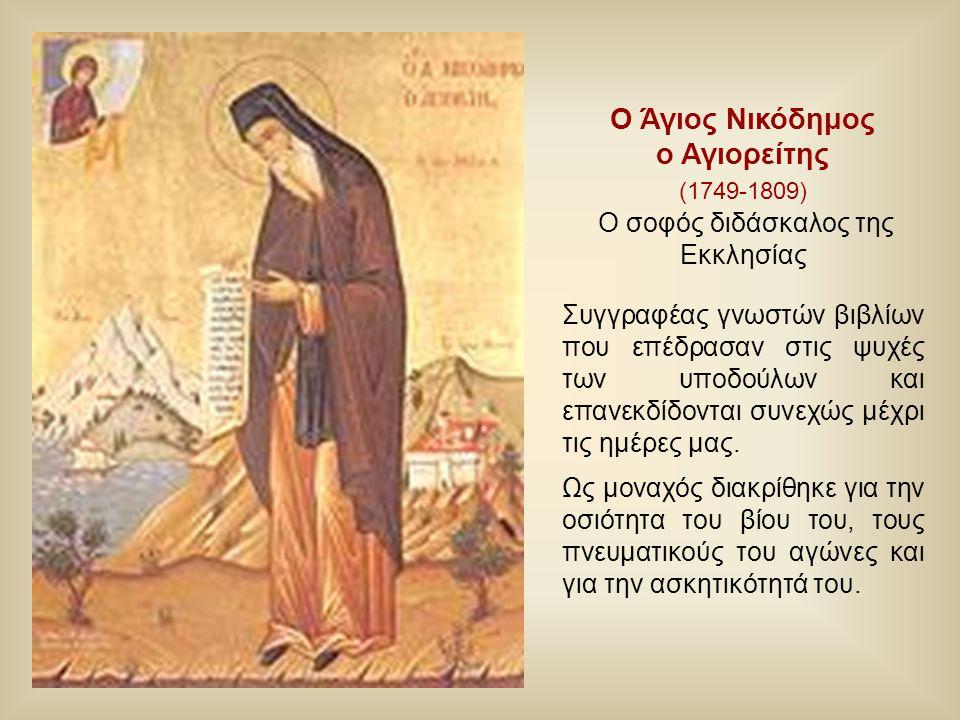O Άγιος Νικόδημος ο Αγιορείτης (1749-1809) O σοφός διδάσκαλος της Εκκλησίας Συγγραφέας γνωστών βιβλίων που επέδρασαν στις ψυχές των υποδούλων και επαν