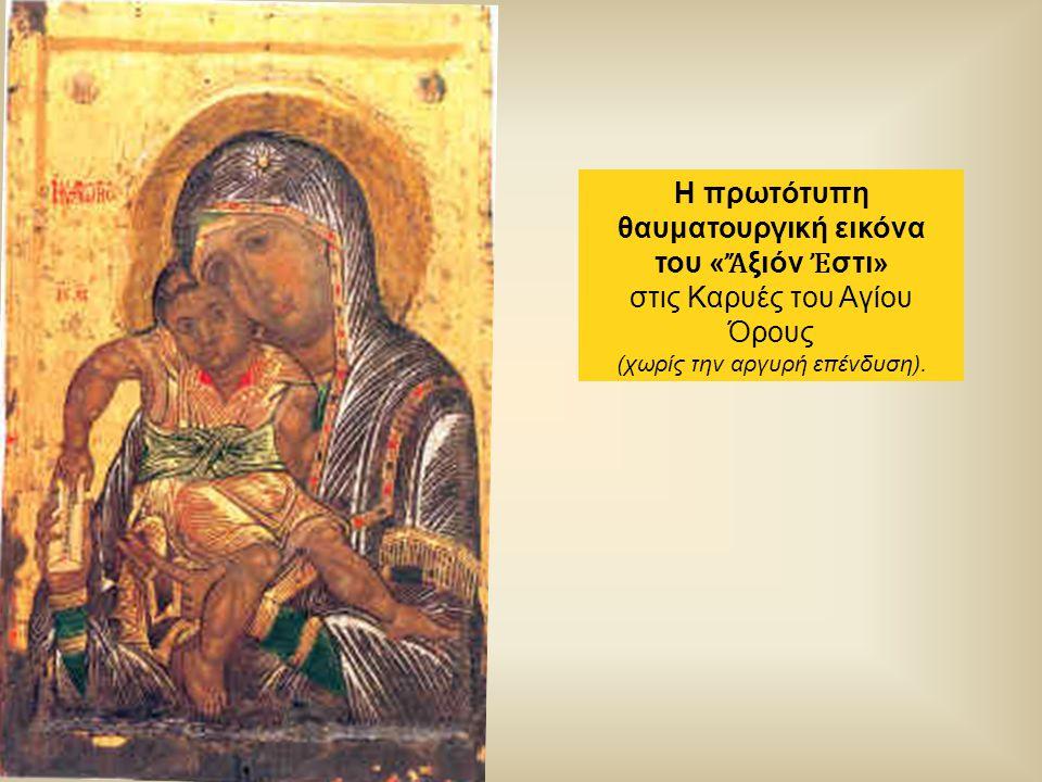 Η πρωτότυπη θαυματουργική εικόνα του « Ἄ ξιόν Ἐ στι» στις Καρυές του Αγίου Όρους (χωρίς την αργυρή επένδυση).