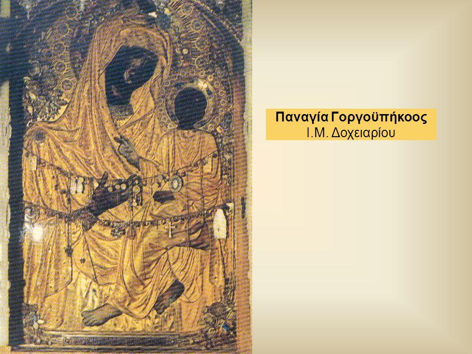 Παναγία Γοργοϋπήκοος Ι.Μ. Δοχειαρίου