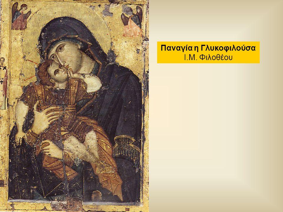 Παναγία η Γλυκοφιλούσα Ι.Μ. Φιλοθέου