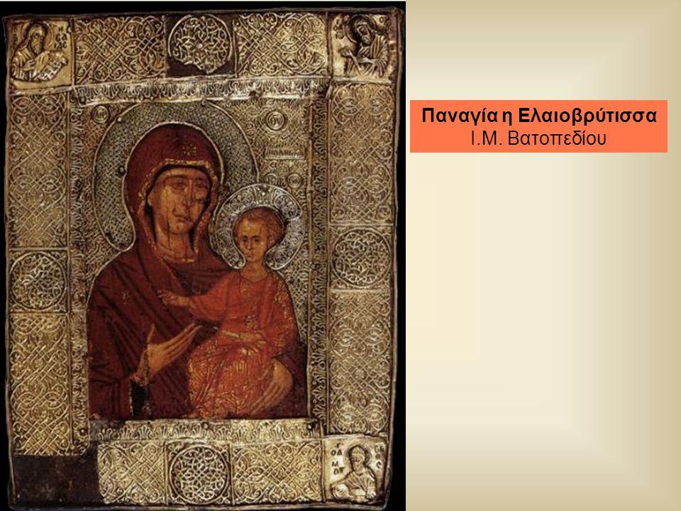 Παναγία η Ελαιοβρύτισσα Ι.Μ. Βατοπεδίου