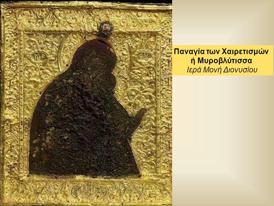 Παναγία των Χαιρετισμών ή Μυροβλύτισσα Ιερά Μονή Διονυσίου