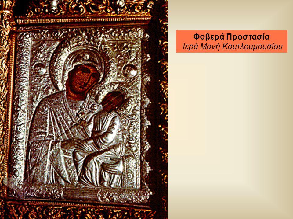 Φοβερά Προστασία Ιερά Μονή Κουτλουμουσίου