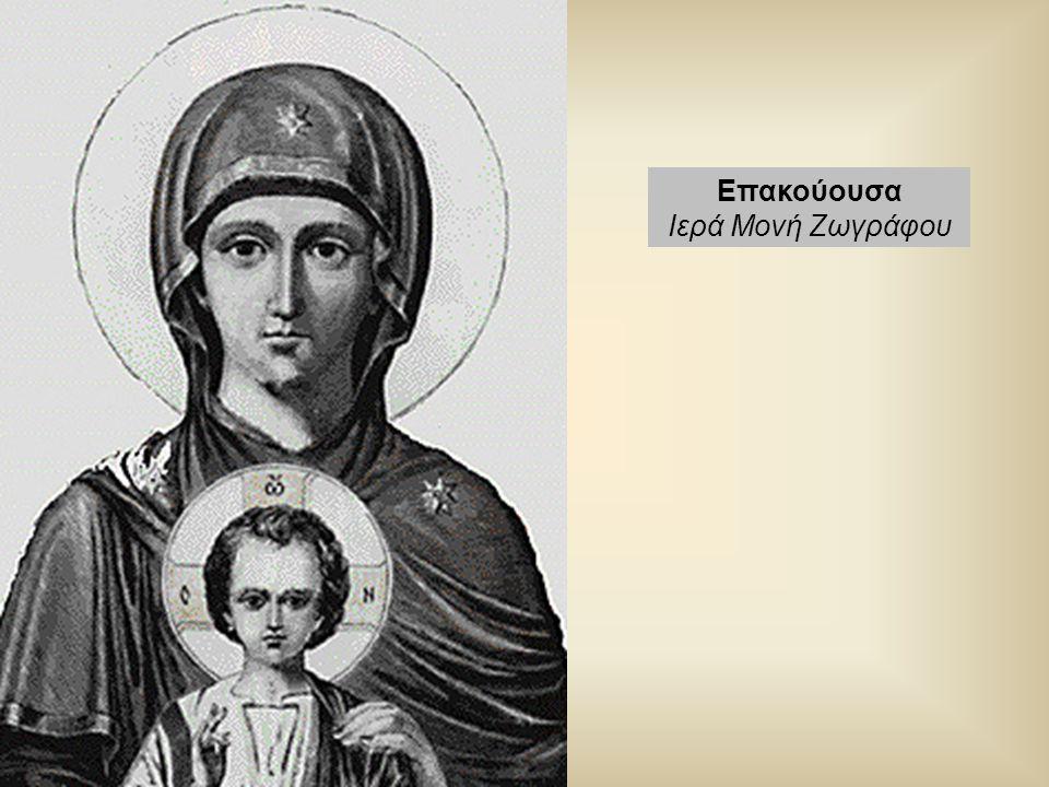 Επακούουσα Ιερά Μονή Ζωγράφου