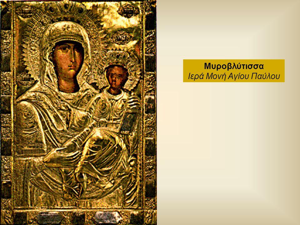 Μυροβλύτισσα Ιερά Μονή Αγίου Παύλου