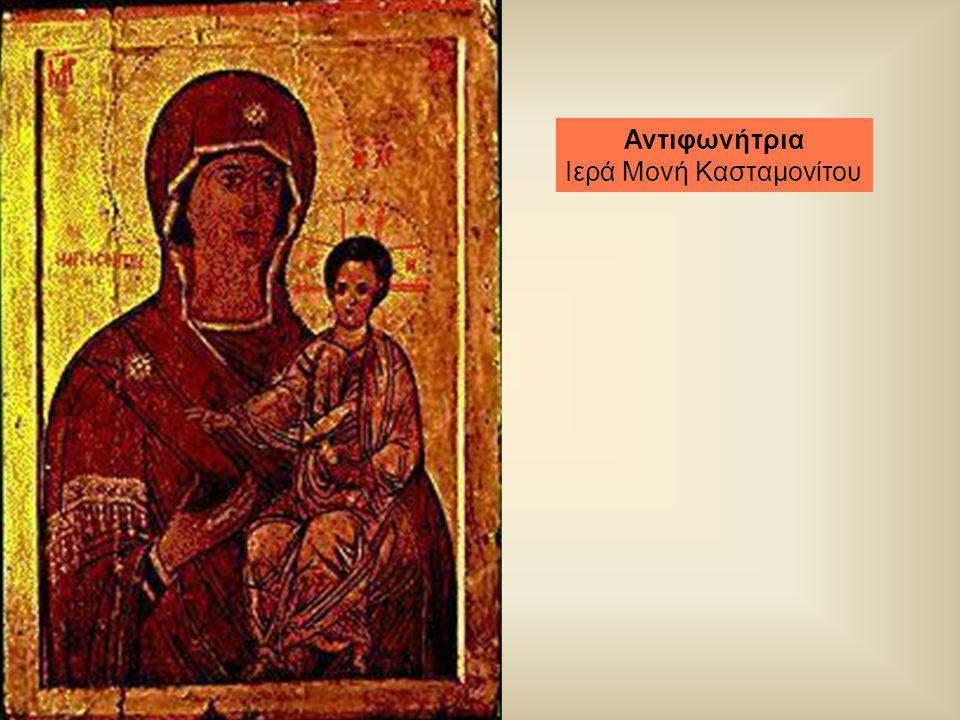 Αντιφωνήτρια Ιερά Μονή Κασταμονίτου