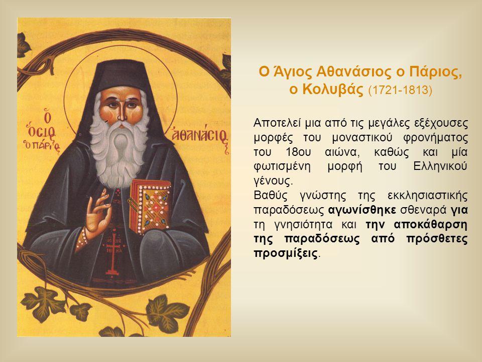 Ο Άγιος Αθανάσιος ο Πάριος, ο Κολυβάς (1721-1813) Αποτελεί μια από τις μεγάλες εξέχουσες μορφές του μοναστικού φρονήματος του 18ου αιώνα, καθώς και μί