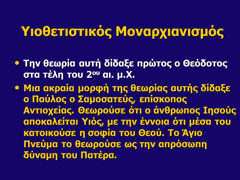 Υιοθετιστικός Μοναρχιανισμός • Την θεωρία αυτή δίδαξε πρώτος ο Θεόδοτος στα τέλη του 2 ου αι. μ.Χ. • Μια ακραία μορφή της θεωρίας αυτής δίδαξε ο Παύλο