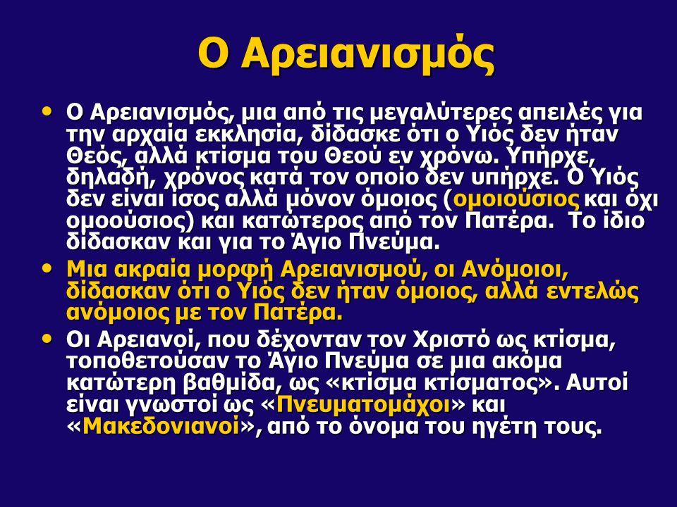 Ο Αρειανισμός Ο Αρειανισμός • Ο Αρειανισμός, μια από τις μεγαλύτερες απειλές για την αρχαία εκκλησία, δίδασκε ότι ο Υιός δεν ήταν Θεός, αλλά κτίσμα το