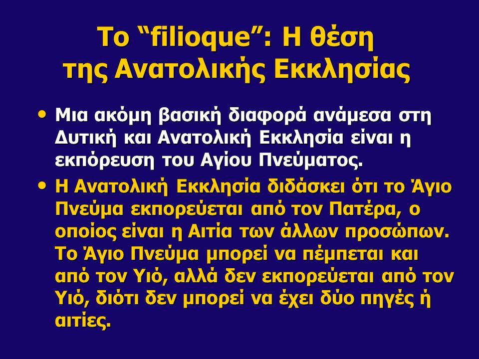 """Το """"filioque"""": Η θέση της Ανατολικής Εκκλησίας • Μια ακόμη βασική διαφορά ανάμεσα στη Δυτική και Ανατολική Εκκλησία είναι η εκπόρευση του Αγίου Πνεύμα"""