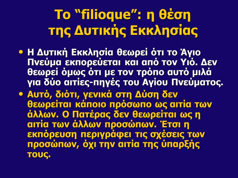 """Το """"filioque"""": η θέση της Δυτικής Εκκλησίας • Η Δυτική Εκκλησία θεωρεί ότι το Άγιο Πνεύμα εκπορεύεται και από τον Υιό. Δεν θεωρεί όμως ότι με τον τρόπ"""
