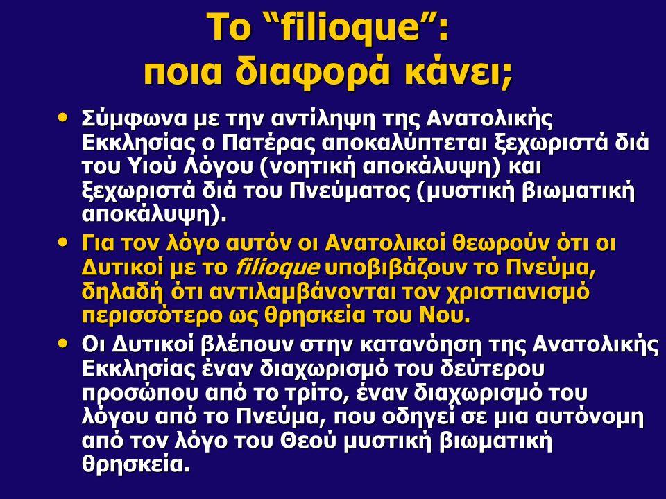 """Το """"filioque"""": ποια διαφορά κάνει; • Σύμφωνα με την αντίληψη της Ανατολικής Εκκλησίας ο Πατέρας αποκαλύπτεται ξεχωριστά διά του Υιού Λόγου (νοητική απ"""