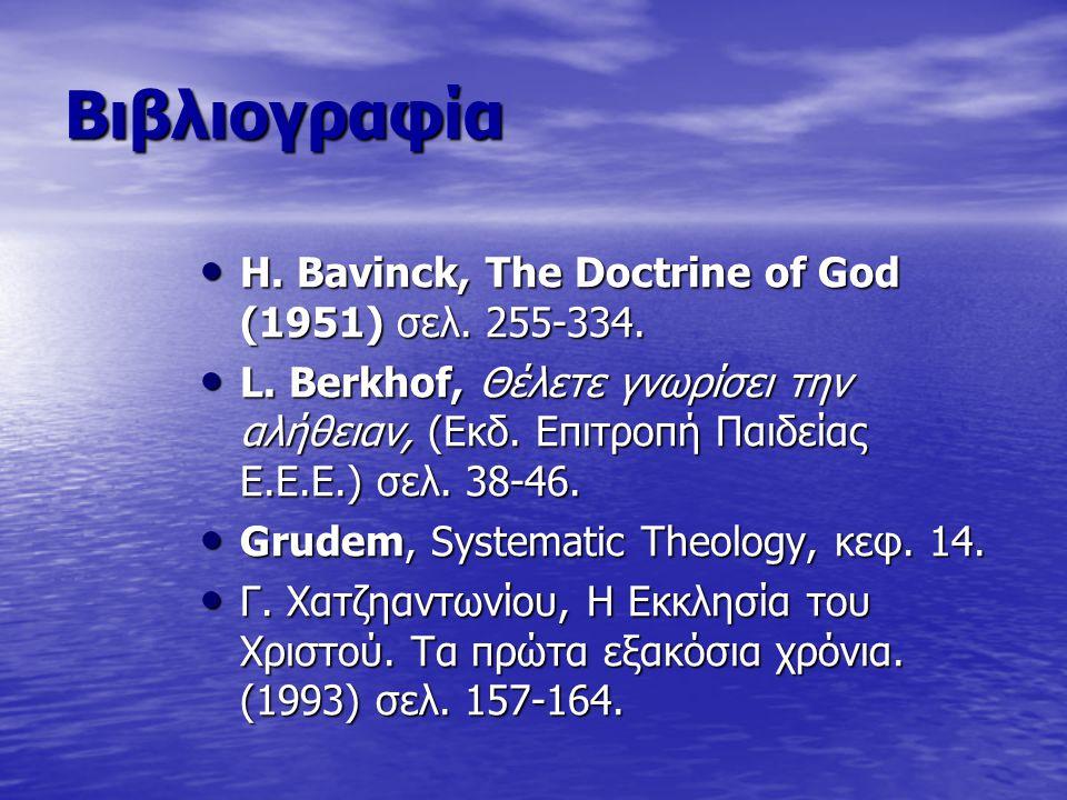 Βιβλιογραφία • Η. Βavinck, The Doctrine of God (1951) σελ. 255-334. • L. Berkhof, Θέλετε γνωρίσει την αλήθειαν, (Εκδ. Επιτροπή Παιδείας Ε.Ε.Ε.) σελ. 3