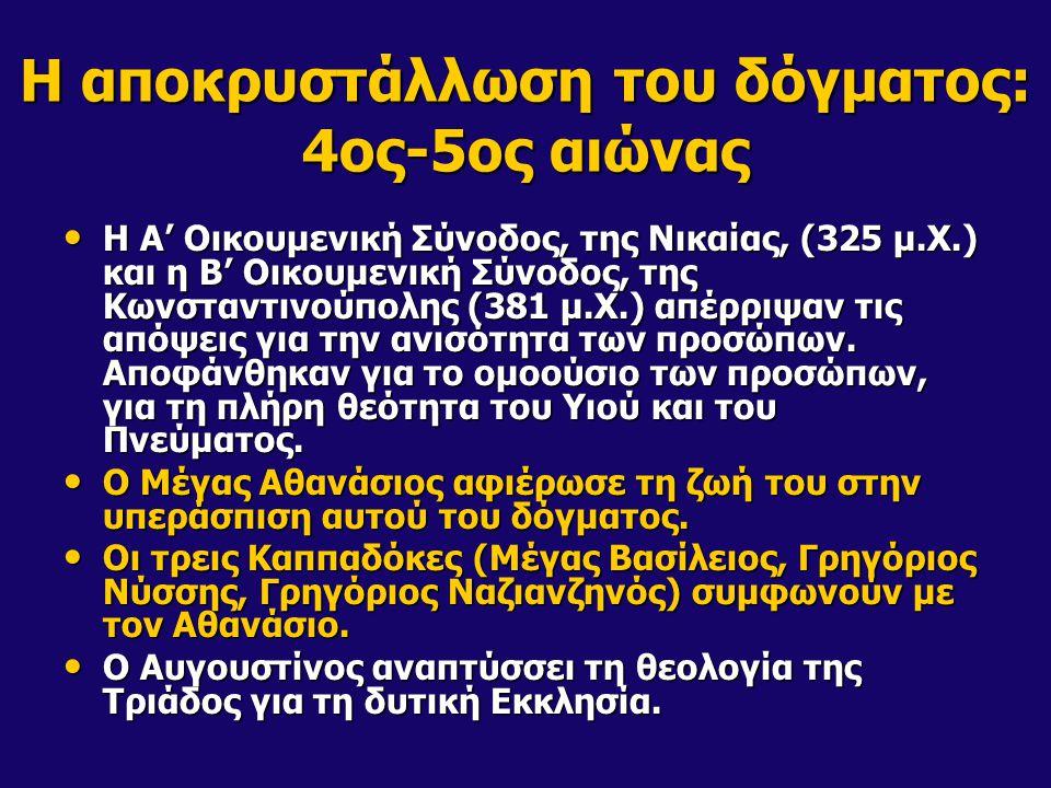 Η αποκρυστάλλωση του δόγματος: 4ος-5ος αιώνας • Η Α' Οικουμενική Σύνοδος, της Νικαίας, (325 μ.Χ.) και η Β' Οικουμενική Σύνοδος, της Κωνσταντινούπολης