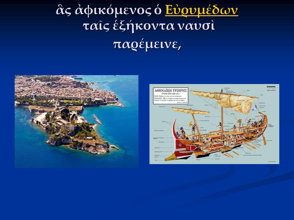 ἃς ἀφικόμενος ὁ Εὐρυμέδων ταῖς ἑξήκοντα ναυσὶ παρέμεινε, Εὐρυμέδων