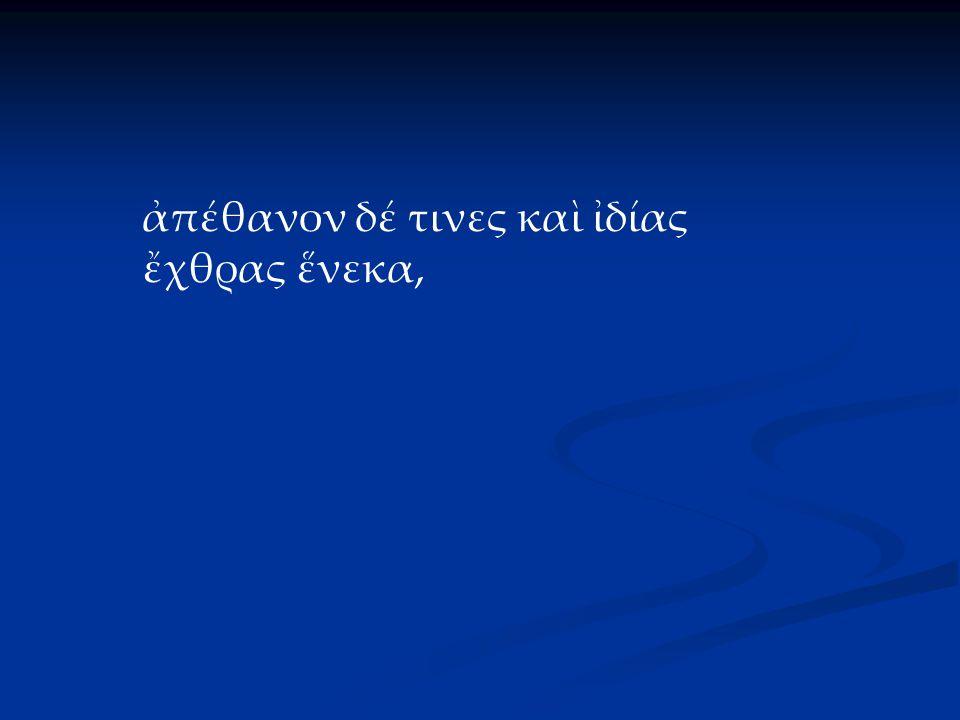 ἀπέθανον δέ τινες καὶ ἰδίας ἔχθρας ἕνεκα,