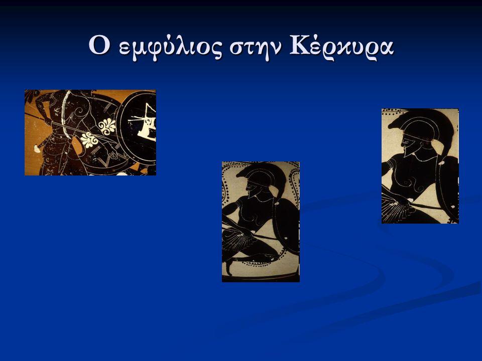 Οι αιτίες  Ο θουκυδίδης λέει: