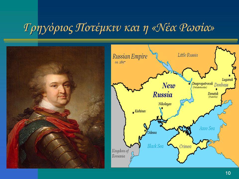 10 Γρηγόριος Ποτέμκιν και η «Νέα Ρωσία»