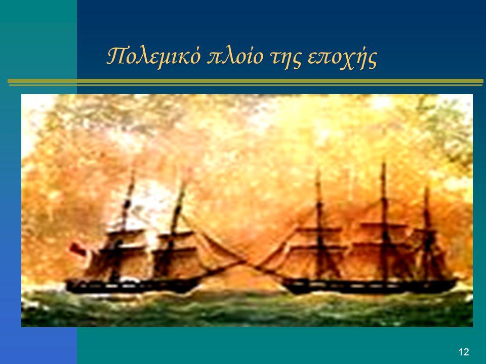 12 Πολεμικό πλοίο της εποχής